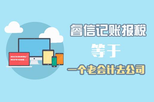 东莞代理记账报税